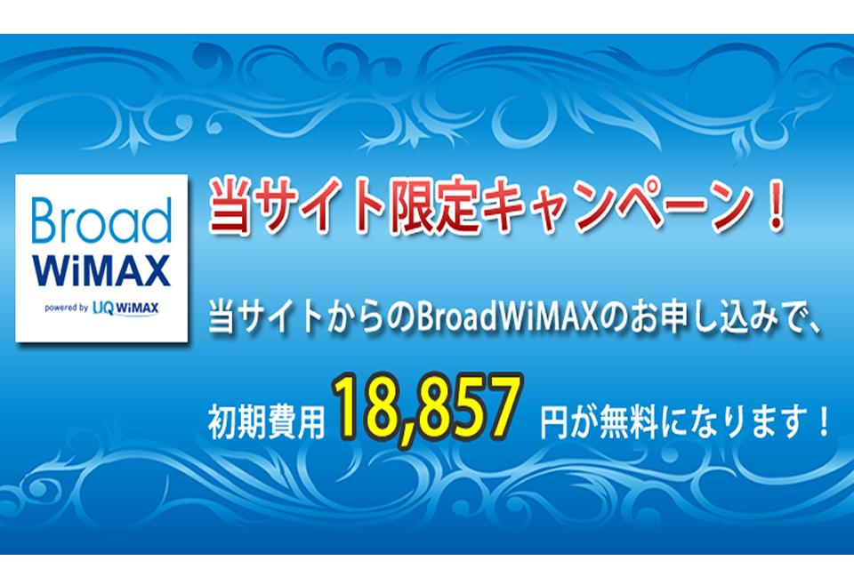 【徹底比較】WiMAXプロバイダを6つの機能、目的別に比較~契約を迷っている方必見~