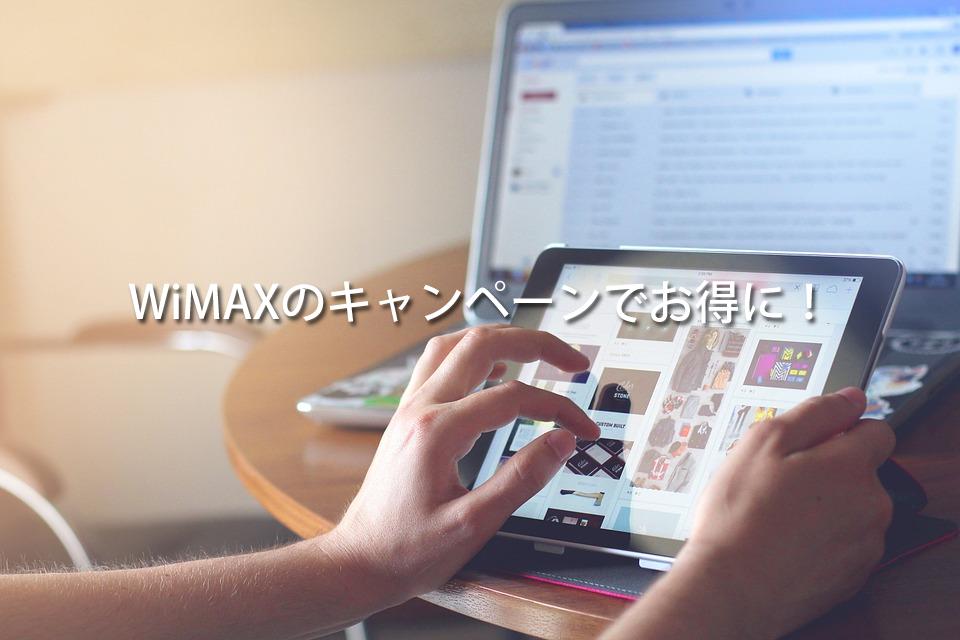 WiMAXのキャンペーン・料金を比較!おすすめのWiMAXは?