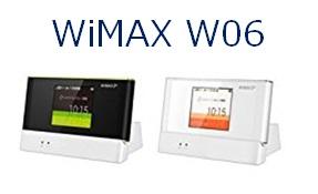 WiMAXW06を使い始めてわかった不安点!事前に知っておくべきポイント