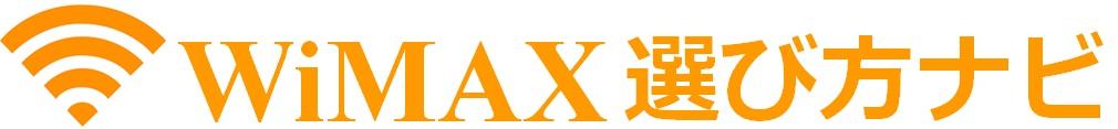 WiMAX選び方ナビ