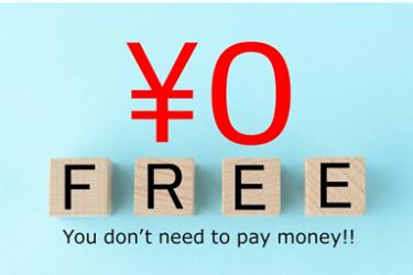 WiMAXは無料(0円)で解約できる?!