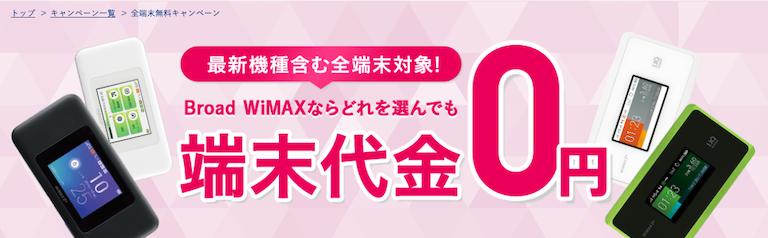 端末代金0円