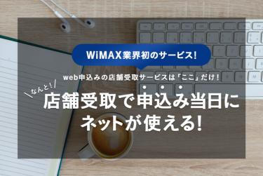 【最新】即日発送・当日受け取りができる最も安いWiMAX!