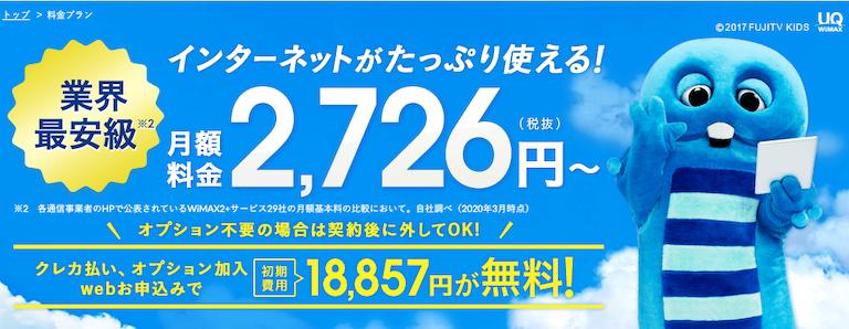 月額料金2,726円〜