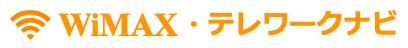 WiMAX・テレワーク特集ナビ